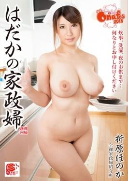 ONGP-063 - Housekeeper Orihara Faint Naked - Planet Plus