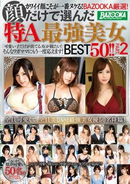 MDB-992 The Cute Face Is The Best!BAZOOKA Carefully Selected!Special A Chosen By Face Alone BEST 50! !PART.2