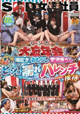 SDMU-911 Social Girls In 2018 SOD Female Employee Large Year-end Party Squirting,The Biggest Squirting,The Scoring,The Soreness,The Love Juice Dripping Wet Bite Harenchi Hospitality