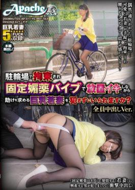 AP-517 Can You Go Without Being Committing A Big Tits Young Woman Seeking Help While Standing In A Fixed Aphrodisiac Vibe That Is Restrained At A Bicycle Parking Lot? All Cum Inside Out Ver.