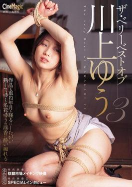 CMC-208 The Belly Best Of Yu Kawakami 3