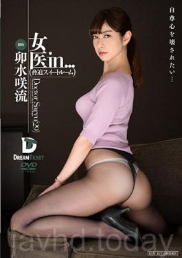 VDD-139 Female Doctor In … [threatening Suite Room]