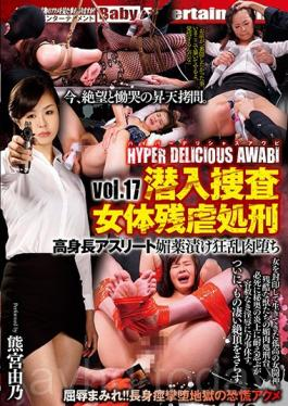 DPHD-017 HYPER DELICIOUS AWABI Vol.17 Sneaky Investigation Ladybug Execution High Stature Athlete Aphrodisiac Pickling Frenzy Meat Falls Kumamiya Yuino