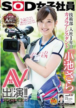 SDMU-871 SOD Female Employee Engineering Department First Year Joined Company Camera Assistant 'Koike Further' AV Appearance (debut)! !