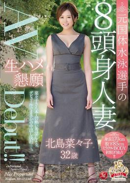 JUY-705 Former National Swimming Player's Eight-headed Married Woman Nanjima Nanako 32-year-old Student Begging Pleading AVDebut! ! Nanjima Nanako