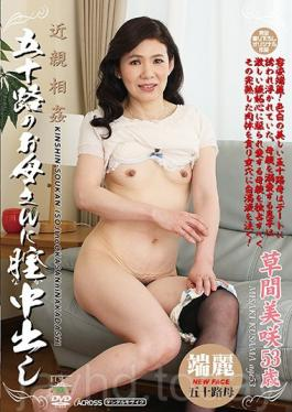 AED-141 Out In The Vagina To The Mother Of Incest Age Fifty Misaki Kusama