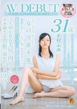 SDNM-170 Studio SOD Create The Difference Between The Year And The Husband Is 20 Years Old. Wife Kimura Fumi 31 Years Old AV DEBUT Wife Got Married To A Idyllic Country Town From The City