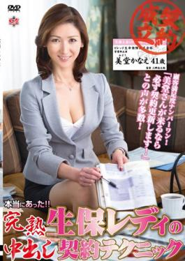 MESU-38 It Was Really There! !Contract Technique Bido Kanae Cum Ripe Life Insurance Lady