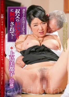 MAC-40 Bred Compliant Uncle ... Rising Goodness Of Torture Has Been Mother Put Up With Mitsuko Ueshima