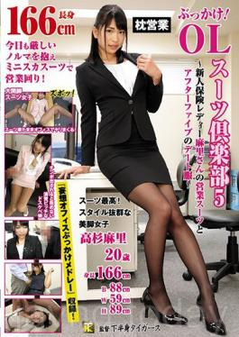 KTB-007 Studio Kahanshin Tigers / Mousozoku Bukkake!OL Suit Club 5 – New Life Insurance Lady Mari's Sale Suit And After-five Dating Clothes – Mari Takasugi