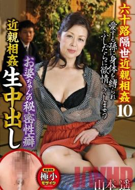 EMAZ-269 Studio Fujinsha / Emmanuelle Sixty-something Fakecest 10. A Beloved Grandson Ties Up His Stepgrandmother's Body And Secretly Fucks And Creampies Her. With Haruka Yamamoto