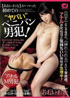 MGMQ-014 [Blue] Lena Was Addicted The First Time Of The dangerous Strap-man Crime!