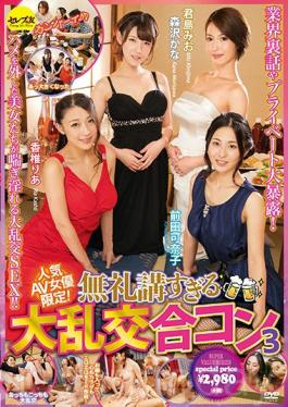 CESD-525 Studio Serebu No Tomo Popular AV Actress Only!Ruins Of Too Much Rushing Aggressive Con 3
