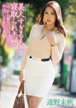 HMPD-10022 Beauty Too Married Netora Are Volunteers from Now Will Be Out Mid-to Man Other Than You.  Tsuno Miho