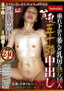 NASS-355 Studio Nadeshiko A Mature Woman With A Saggy Body & Withered Nipples 10 People Tiny Tits & Creampies In Her 50s