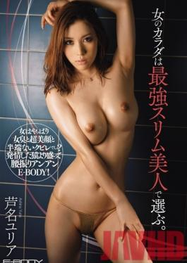 EBOD-285 Studio E-BODY A Woman's Body Should Be Strong, Slim and Beautiful Yuria Ashina