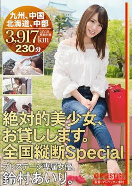 ABP-615 A Totally Beautiful Girl, Ill Borrow Her. A Nationwide Special Airi Suzumura