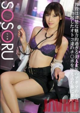 SSR-062 Studio SOSORU The Pure-looking And Sexy Female Doctor Happens To Be Obsessed With All Kinds Of Sexual Fantasies With Hard Cocks! Kanako Ioka
