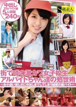 SABA-183 Studio Skyu Shiroto How The Super Cute Schoolgirl Part-Timers Get On In The World- The Girls' Secret Part Time Job Involves Getting Creampied But They're Willing To Do It For The Money-