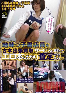 KIL-010 Studio Prestige Shy Bookstore Girls Come Around to Look at my Collection of Erotica...