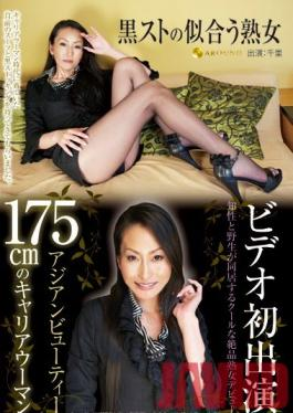 JFYG-109 Studio AROUND A Mature Woman Who Looks Good In Black Stockings. Her First Video. 175cm Tall Asian Beauty Career Woman.
