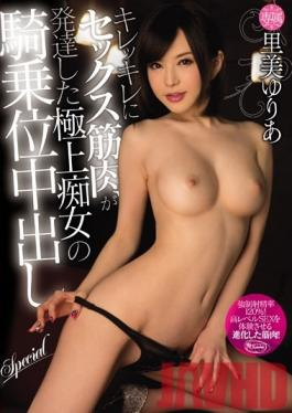 CJOD-034 Studio Chijo Heaven The Cowgirl Creampie Sex Of The Finest Slut With Incredible Sex Muscles Yuria Satomi