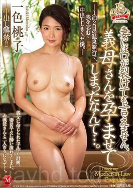 JUY-616 Studio Madonna Campaign Lifted! ! Even If My Mouth Is Torn To My Wife,I Can Not Say It,I Got Mother-in-law Brought Up. A Servant Who Forgotten Me For Vaginal Cum Shot While Spending A Hot Spring Of Two Nights. – Momoko Ichimoto
