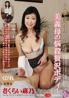 ANB-124 Bombshell Luxury Body Of My Beautiful Mother-in-law Became The Mother Of A Toy! Sakurai Asano