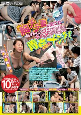 GRGR-020 When You Sniff Embarrassing Trash That Was Discarded Of Breast Chilla Wife How Can Immediately Saddle! ?Nampa Out In Blue Fucking