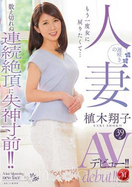 JUY-566 Studio Madonna I Wanted To Go Back To The Woman Once Again … On The Countless Successive Peaks On The Verge Of Fainting! ! Late Blooming Married Woman Shoko Ueki 39 Years Old AV Debut! !