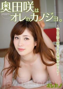 GASO-0080 Saki Okuda Girlfriend Of Me.