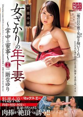 XVSR-328 Studio MAX-A Young Wife Of Sensual Novels Female Azalea ~ Honey Thing In Hands ~ Lily Nikaido