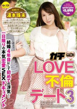 CESD-307 Gachi LOVE Affair Dating 3 Yumoto Tamahitsuji