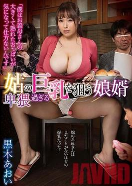 GVG-653 Studio Glory Quest A Son-In-Law Lusts For His Mother-In-Law's Filthy, Indecent Big Tits Aoi Kuroki