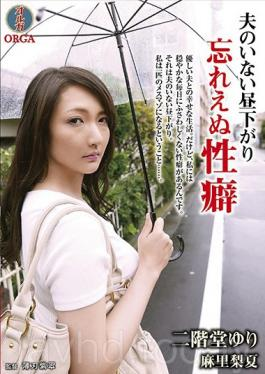 TAMZ-006 Studio Olga A Husband 's Afternoon Afternoon – Unforgettable Peculiar Yuri Nikaido –