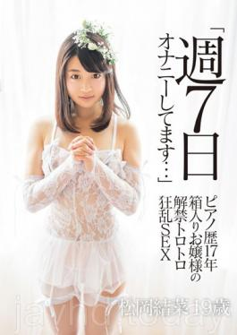 LOVE-303 We Are 7 Days A Week Masturbation ... Lifting Of The Ban Ass Frenzy SEX Matsuoka Yuina 19-year-old Piano For 17 Years Boxed Princess