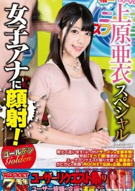 RCT-680 Studio ROCKET Facialized Female Anchor! Golden Ai Uehara Special