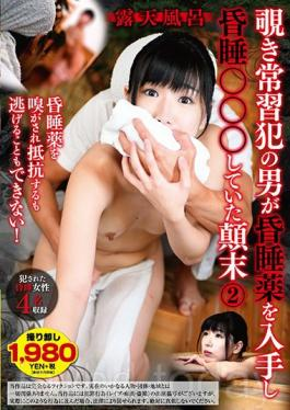 TSP-397 Studio Toukyou Supesharu A Man With A Breakthrough Bath Peeping Criminal Getting A Coma Drug And Coming To Sleep  ? 2