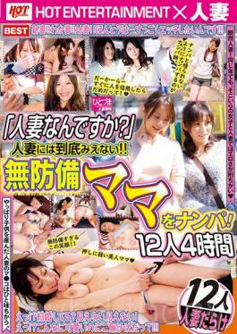 "SHE-587 Studio Hot Entertainment ""Are You A Married Woman?""I Can Not See A Married Woman! !Nanpa Defenseless Mom! 12 People 4 Hours"