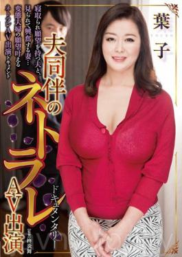 EMAZ-357 Cuckold Accompanied By Husband. AV Appearance. Youko.