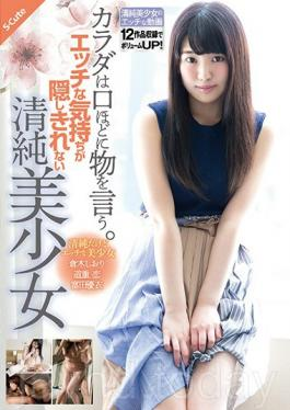 SQTE-232 Studio S-cute The Body Says Things As Well As Mouth.Clever Pretty Girl Who Can Not Hide Her Horny Feelings