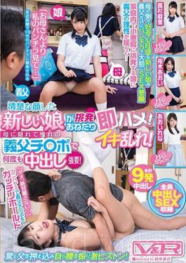 "VRTM-398 Studio Buoy and Earl Produce ""Look At My Panchira More Than Mother …"" A New Daughter Who Has A Neat Look Provoked A Petit Immediate Attention!I Am Disarranged At My Father-in-law,Hidden Behind My Mother!Many Times Violent Cum Shot!"