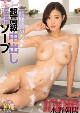 CJOD-005 Studio Chijo Heaven Unlimited Time! Unlimited Orgasms! Luxurious Creampie Dirty Talk Soapland for Submissive Men Asahi Mizuno