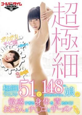 GDTM-192 [Super Slim] This Ultra Thin 411 Cuties Got A 20 Waist And A Totally Sensitive Body - Perfect For Nasty Cocks And Dripping Come! Akari Futaba