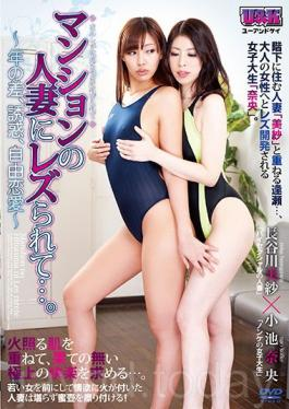 AUKG-381 And Lesbian Is The Married Woman Of The Apartment .... Koike Misa Hasegawa Nao