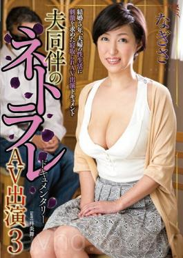 EMAZ-371 A Cuckold AV Performance With My Husband 3 Nagisa