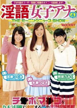 RCT-586 Studio ROCKET Female Anchor 4 - The Morning News Show
