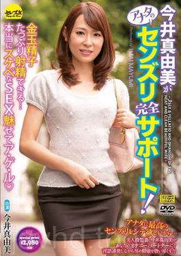CESD-313 Mayumi Imai Is Of You Senzuri Full Support!