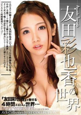 AVSW-045 World Of Ayaka Tomoda