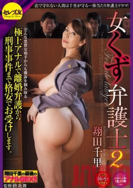 CESD-110 Studio Celeb no Tomo Lawyer Bitch 2 - For First-Rate Anal She'll Take Any Case Cheap, From Divorce Suits to Criminal Trials. Chisato Shoda